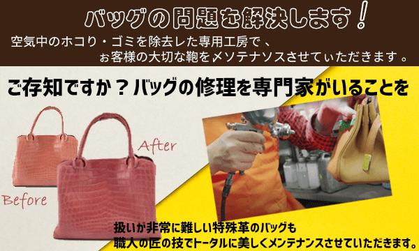 革製品のバッグなどでお困りでないですか?