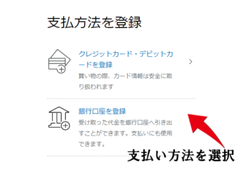 STEP7〈カード・銀行口座を選択〉